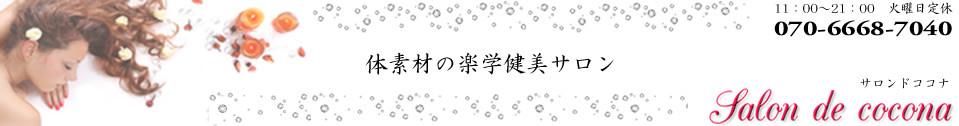 立川 エステ 駅徒歩4分 癒しのエステサロン
